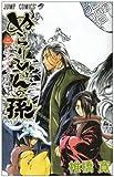 ぬらりひょんの孫 2 (ジャンプコミックス)