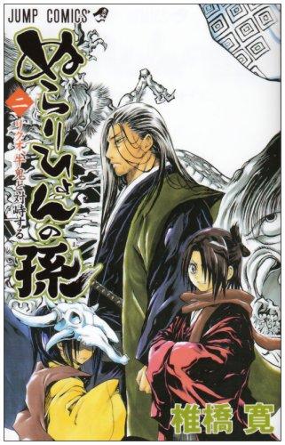 ぬらりひょんの孫 2 (2) (ジャンプコミックス)