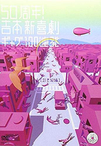 50周年!吉本新喜劇ギャグ100連発[21世紀編] [DVD]