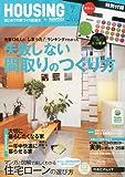 月刊 HOUSING (ハウジング) 2010年 07月号 [雑誌]