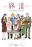 終活 〜For happy ending〜 / 柏屋 コッコ のシリーズ情報を見る