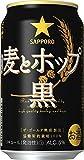 サッポロ 麦とホップ<黒> 350ml×24本