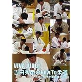 VIVA JUDO!吉田秀彦のHow To柔道 子供に向けた柔道技の応用 [DVD]