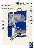 彼女は一人で歩くのか? Does She Walk Alone? (講談社タイガ)