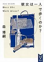 彼女は一人で歩くのか-Does-Walk-Alone-