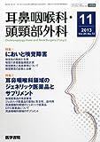 耳鼻咽喉科・頭頸部外科 2013年11月号 特集/においと嗅覚障害/耳鼻咽喉科領域のジェネリック薬品とサプリメント