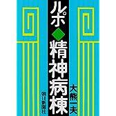 ルポ・精神病棟 (朝日文庫 お 2-1)