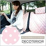 シートカバー 軽自動車 かわいい 人気のインテリア カスタム 内装 汚れ防止 日本製