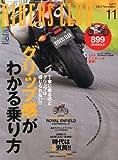 RIDERS CLUB (ライダース クラブ) 2013年 11月号 [雑誌]