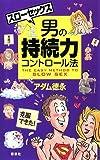 スローセックス 男の持続力コントロール法 (TOKYO★1週間)