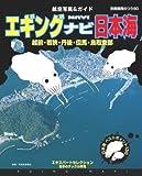 エギングナビ日本海—ベストポイント130 (別冊関西のつり 80 航空写真&ガイド 7)