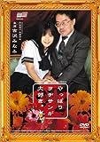 やっぱりヲヂサンが大好き。 吉沢みなみ [DVD][アダルト]