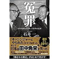 石井一 (著) (1)新品:   ¥ 1,512 ポイント:14pt (1%)4点の新品/中古品を見る: ¥ 1,512より