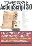 プロからやさしく学ぶ ActionScript 3.0