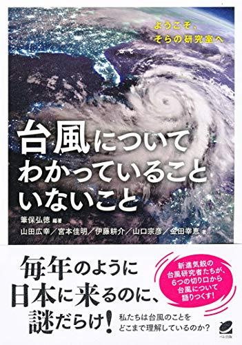 気象庁、台風19号を命名へ