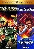 戦略大作戦/荒鷲の要塞 DVD (初回限定生産/お得な2作品パック)