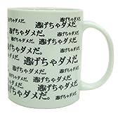 「逃げちゃダメだ…逃げちゃだめだ。」アニメ名言メッセージマグカップ☆ギフト面白食器通販☆/