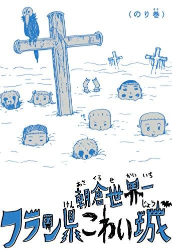 フラン県こわい城 のり巻<フラン県こわい城> (ビームコミックス)