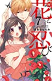 花と忍び 分冊版(7) (なかよしコミックス)