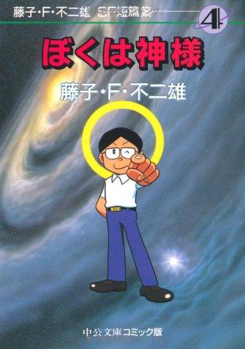 藤子・F・不二雄SF短篇集 (4) ぼくは神様 中公文庫―コミック版