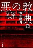 悪の教典(下) (文春文庫)