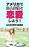 アメリカで白人女性と恋愛しよう! - ある日本男子の奮闘記