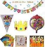 これで完璧! 楽しい お 誕生日 会 ★ HAPPY バースデー パーティー セット (C)