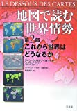 地図で読む世界情勢 第2部 これから世界はどうなるか