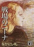 戦場のニーナ (講談社文庫)