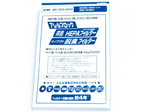 sanyo-abc-fah941-air-cleaner-replacement-filters-japan-import