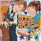 松来未祐と金田朋子のRADIOデコピンないと anniversary disc