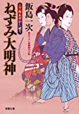 ねずみ大明神-三十郎あやかし破り(1) (双葉文庫)