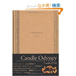 『Candle Odyssey the book キャンドル オデッセイ ザ ブック』