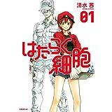 Amazon.co.jp: はたらく細胞(1) (シリウスコミックス) 電子書籍: 清水茜: Kindleストア