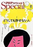 PHP (ピーエイチピー) スペシャル 2014年 08月号 [雑誌]