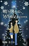 戦う僕らのWhiteクリスマス RGBシリーズ