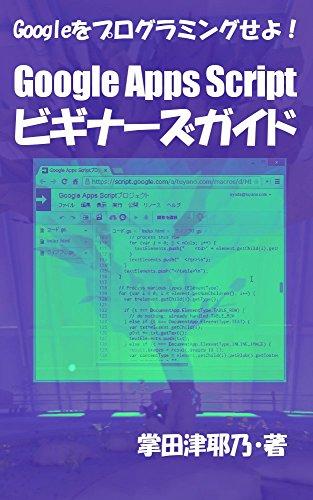 Google Apps Scriptビギナーズガイド: Googleをプログラミングせよ! PRIMERシリーズ