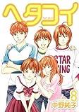 ヘタコイ 8 (ヤングジャンプコミックス)