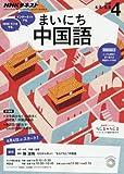 NHKラジオ まいにち中国語 2016年 04 月号 [雑誌]
