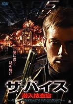 ザ・バイス 潜入捜査官 [DVD]