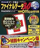 ファイナルデータ3.0 特別Office復元版 + アンチスパイウェア90日限定