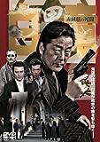 白竜 赤絨毯の死闘[DVD]