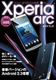 ソニー・エリクソン公式 Xperia arc ガイドブック (日経BPパソコンベストムック)