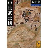 中世武士団 (講談社学術文庫)