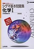 シグマ基本問題集化学Ⅰ 新装版 (理解しやすいシリーズ)