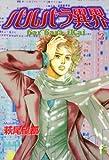 バルバラ異界(3) (flowers コミックス)