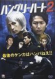 Hungry Heart ハングリーハート2[DVD]