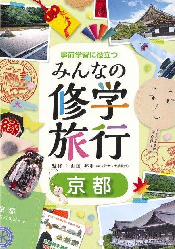 京都 (事前学習に役立つ みんなの修学旅行)