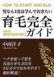 【お試し版】男なら1度は学んでおきたい育毛完全ガイド: ヘナを使って髪を若返らせる方法を2万文字で分かりやすく徹底解説!