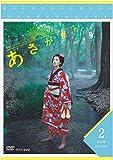 連続テレビ小説 あさが来た 完全版 DVDBOX2[DVD]